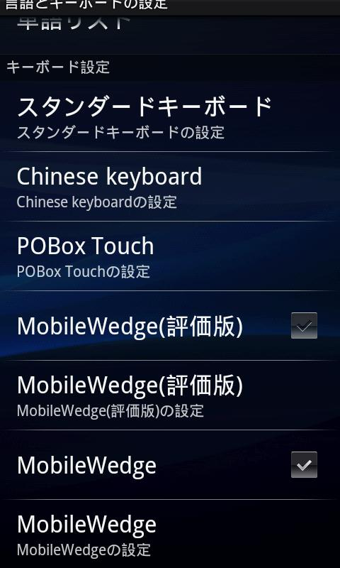 MobileWedge for Android- スクリーンショット
