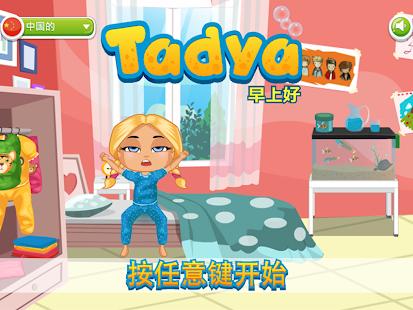 Tadya-早上好 教育 App-愛順發玩APP
