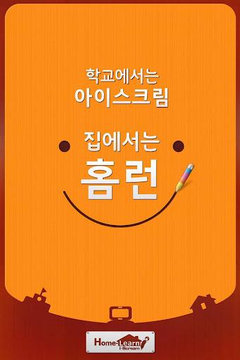 아이스크림홈런 학부모 전용 앱 Home-Learn
