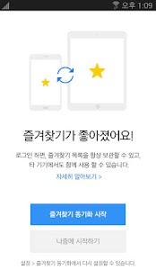 Daum - news, browser- screenshot thumbnail