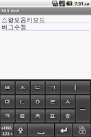 Screenshot of 스왑 모음 키보드 ( 한글 키보드 )