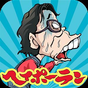 休闲のヘイポーラン LOGO-記事Game