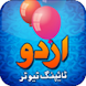 Urdu Typing Tutor