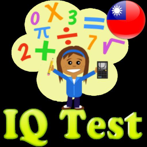 智商測試 LOGO-APP點子