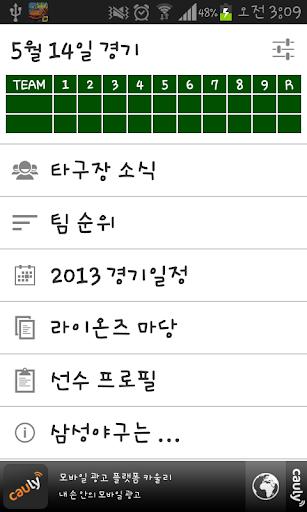 삼성야구2015
