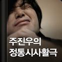 주기자 (주진우의 정통시사활극) - 유영철 사건편 icon