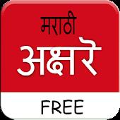 Marathi Akshare Free