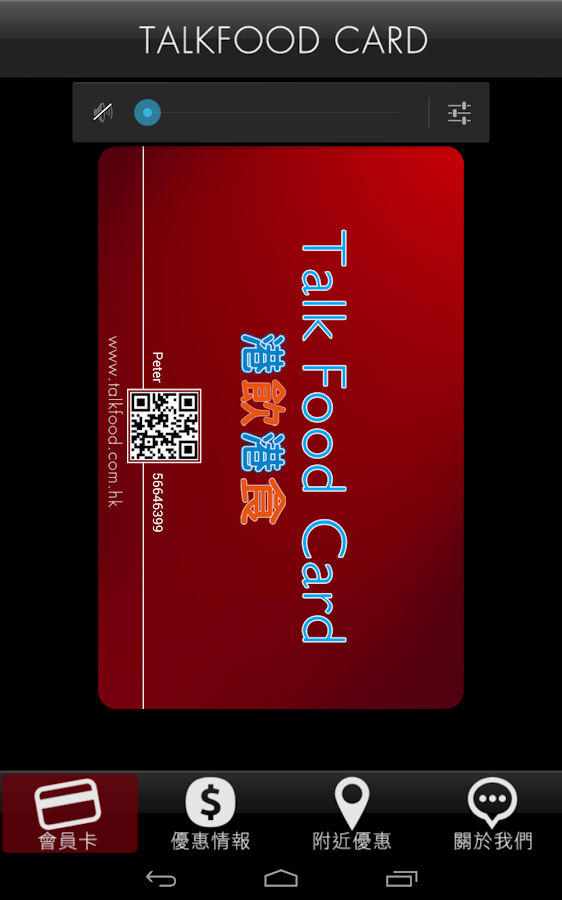 港飲港食卡 Talk Food Card- screenshot