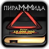PiraMMMida. Sergei Mavrodi