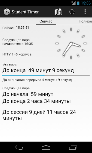 Student Timer