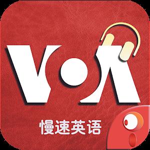 VOA慢速英語 教育 LOGO-阿達玩APP