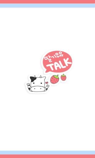 콩이 딸기우유 카카오톡 테마