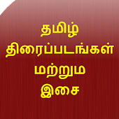 Tamil Movies and Songs