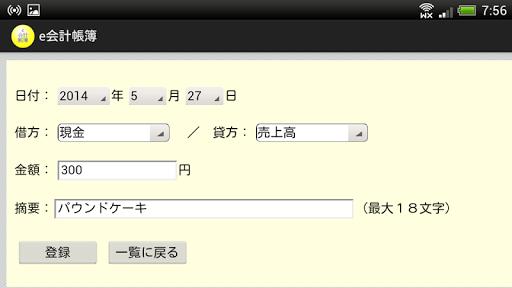 e会計帳簿