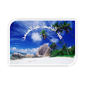 عبد الباسط عبد الصمد -لا اعلان