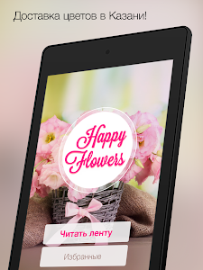 Happy Flowers screenshot 6