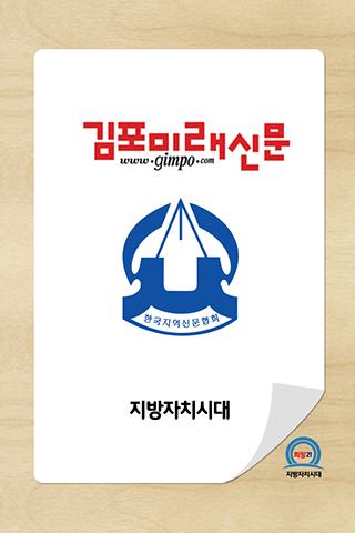 김포미래신문