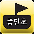청주 증안초등학교 icon