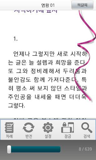 玩書籍App|[무협]염왕(전14권,완)-에피루스 베스트무협소설시리즈免費|APP試玩