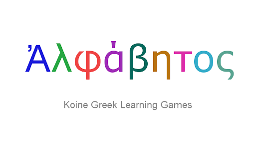 Greek Alphabet Game (Free) - screenshot thumbnail