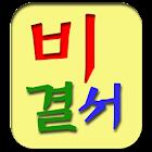 비결서 icon
