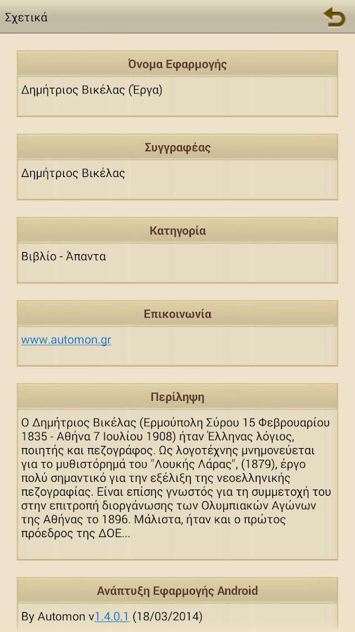 Δημήτριος Βικέλας (Έργα) - screenshot