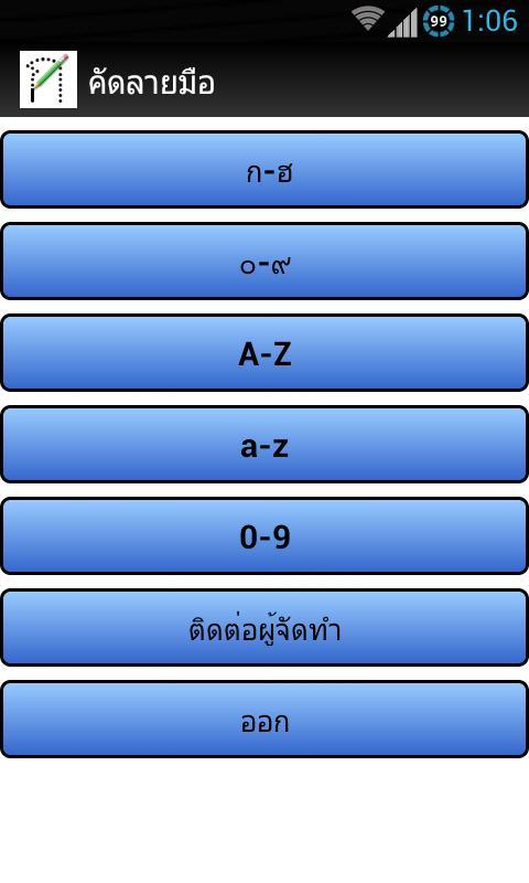 คัดลายมือ Thai Handwriting - screenshot