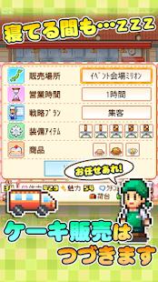 創作パティシエ部- screenshot thumbnail