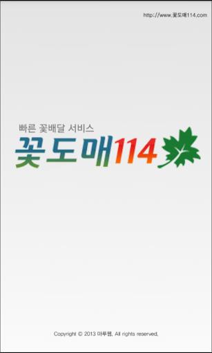 【免費生活App】꽃도매114 쇼핑몰-APP點子
