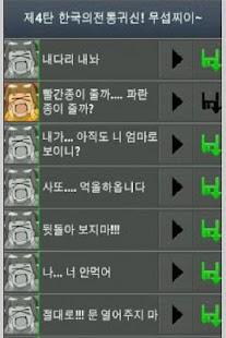 플레이비 사운드 4탄- screenshot thumbnail