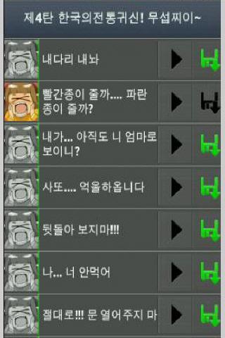 플레이비 사운드 4탄- screenshot