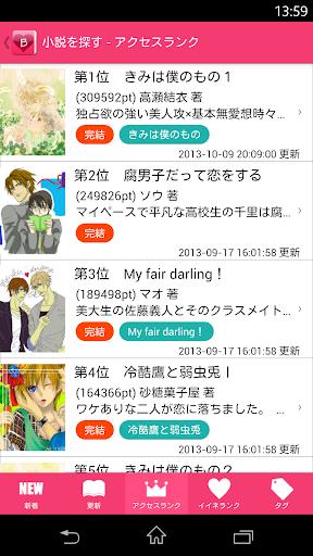 【BL】恋愛・BL小説の無料読書 執筆BLove ビーラブ