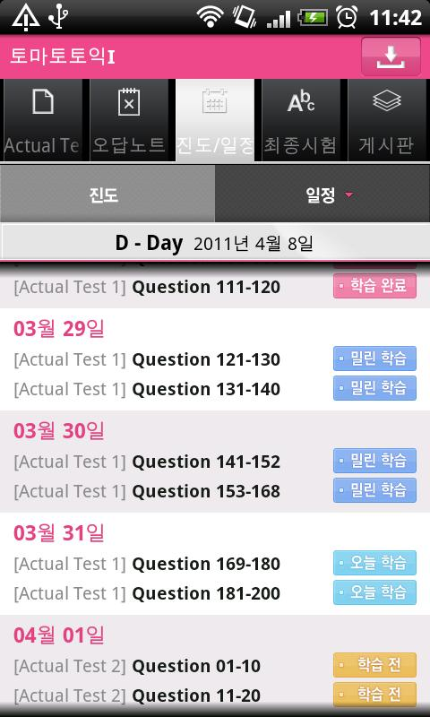 토마토 TOEIC Actual Test Ⅱ - screenshot