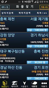 전국특송[화물차주용] - screenshot thumbnail