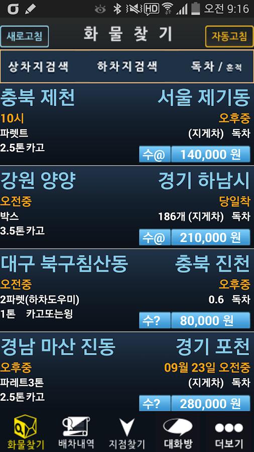 전국특송[화물차주용] - screenshot