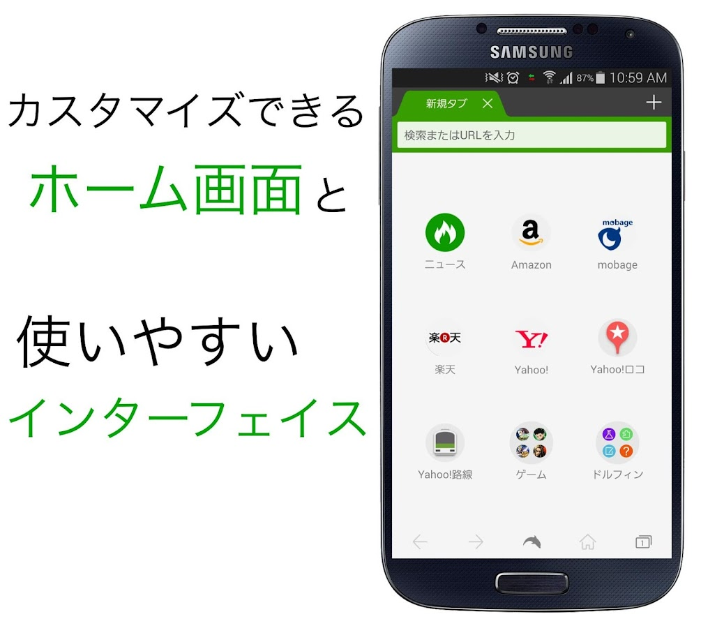 ドルフィンブラウザ:最速&フラッシュ対応の無料スマホブラウザ - screenshot