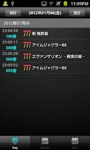 iスロットカウンター (小役カウント & 設定判別)- screenshot thumbnail