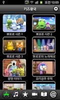 Screenshot of 키즈왕국 동영상&동요천국