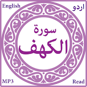 Surah Kahf with mp3