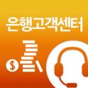 은행 고객센터 상담원 바로연결 icon