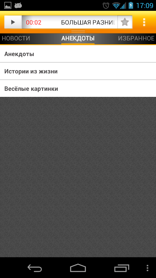 Юмор FM- screenshot
