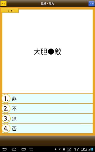 【免費教育App】四字熟語クイズ - はんぷく一般常識シリーズ-APP點子