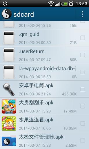 太極文件管理器
