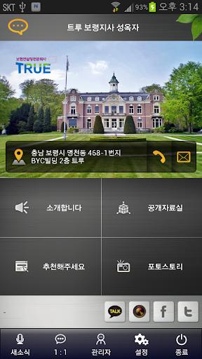 玩財經App|트루 보령지사 성옥자免費|APP試玩