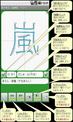 Kanji Exam Grade2 App free