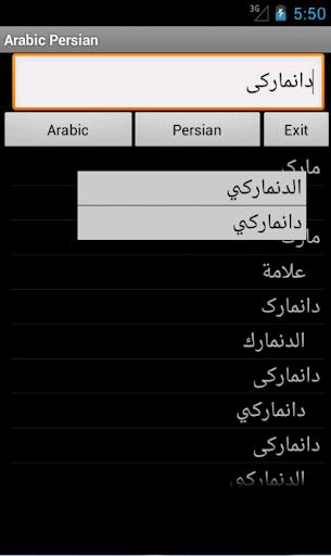 Arabic Persian Dictionary