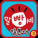 수퍼맘 박현영의 말문이 빵 터지는 세 마디 일본어 3권 icon
