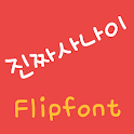 mbcRealMan™ Korean Flipfont icon