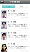 Screenshot of 104人才快找(企業版)