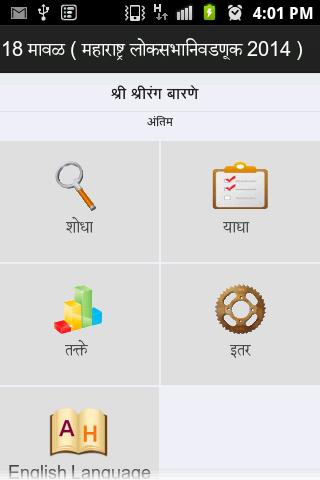 【免費個人化App】Shrirang Barne (Shivsena)-APP點子